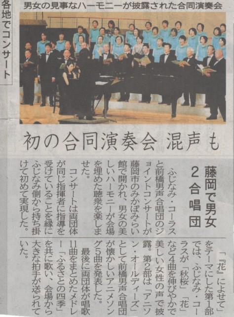 上毛新聞記事より(2010年11月12日)