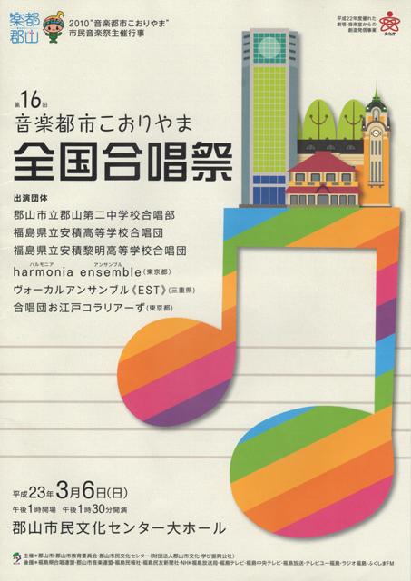 全国合唱祭パンフレット表紙