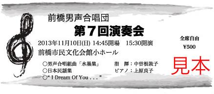第7回演奏会チケット(見本)