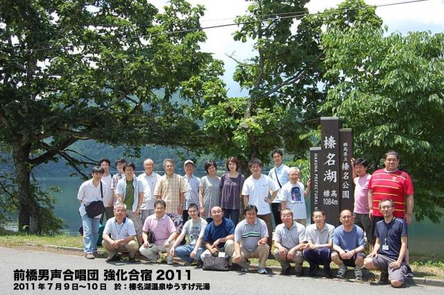 強化合宿2011集合写真