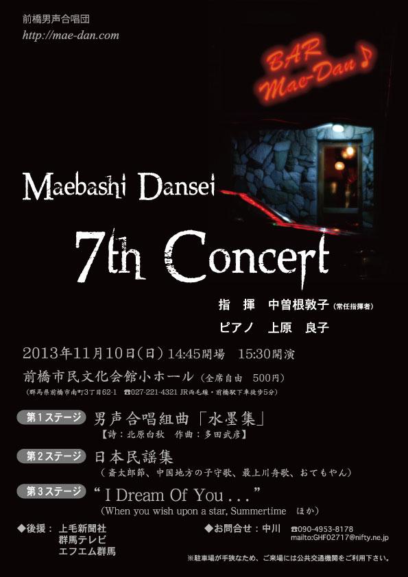 前橋男声合唱団第7回演奏会リーフレット